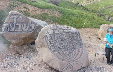 אנדרטה לנופלים בתקרית אל-חמה