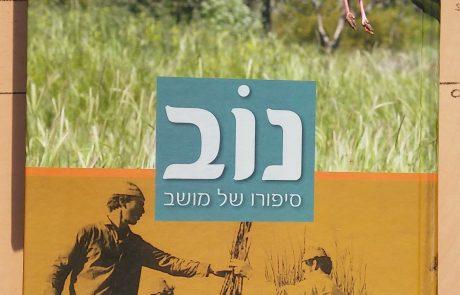 ספר נוב  – היסטוריה של ישוב בגולן