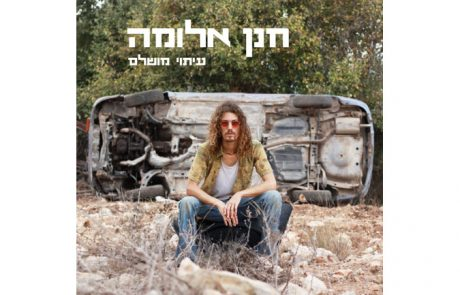 עיתוי מושלם – חנן אלומה באלבום חדש