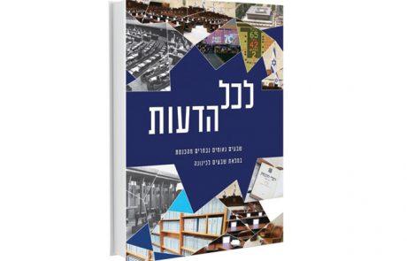 שבעים נאומים, שבעים שנים – קיצור תולדות הכנסת