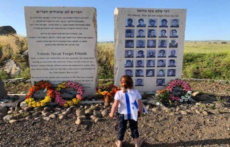 """יום הזיכרון בתל סאקי, בכותרת """"חברים לא שוכחים חברים"""""""