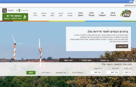 תיירות גולן חונכת אתר אינטרנט חדש ואפליקציה