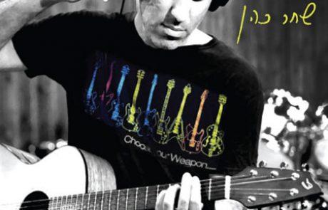 ״40 20″ – שחר כהן