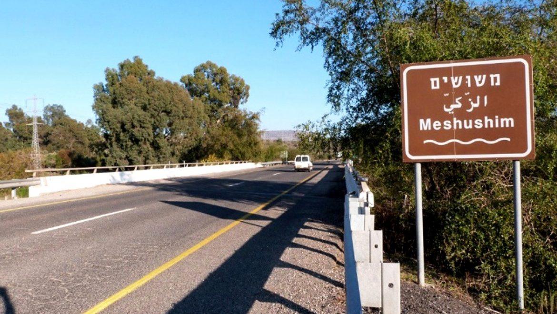 הושלם שלב א' בפרויקט שיקום גשר משושים