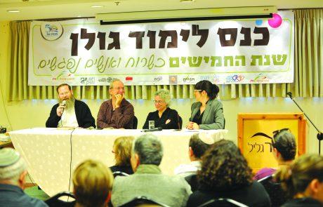 הרמוניה יהודית בכנס לימוד גולן