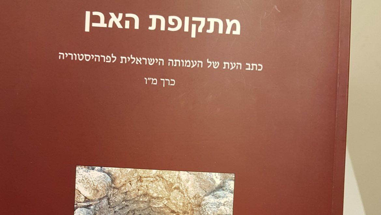 חידושים בהבנת התרבות הכלקוליתי בגולן