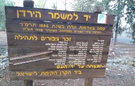 משמר הירדן  – סיפורה של מושבה עלומה