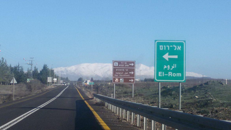 מועדון קיבוץ אלרום לותיקי צפון הגולן