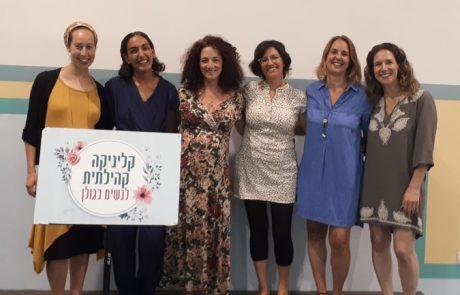 הקליניקה הקהילתית לנשים