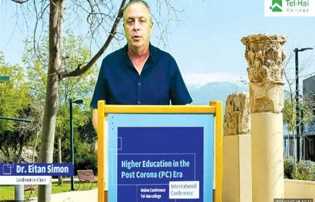 השכלה גבוהה בעידן פוסט-קורונה