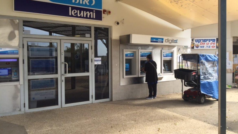 בנק לאומי יסגור את שירותי העובר ושב בסניף קצרין