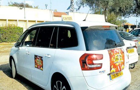 חנו-CAR, שעשועון טריוויה על גלגלים בגולן