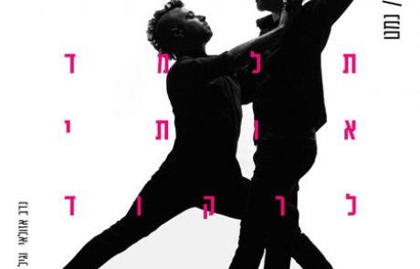 """""""תלמד אותי לרקוד"""" – אזולאי/נמט"""